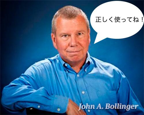 ボリンジャーさん