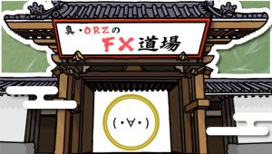 ORZ_FX道場