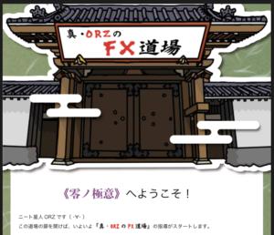 zeronogokui_0823