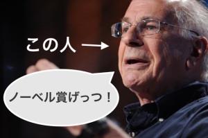 ノーベル賞のダニエル・カーネマン氏