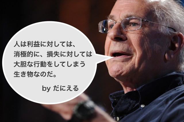 ノーベル経済学賞のダニエル・カーネマン