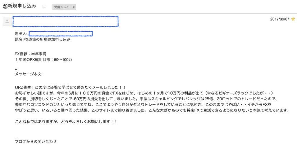 Sさんからの申し込みメール