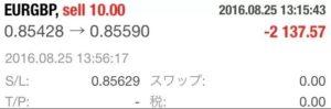 160825_kekkahappyou_sumaho