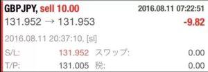 スマホ版8月11日のポンド円トレード結果