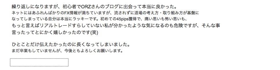 道場生さんからのメール