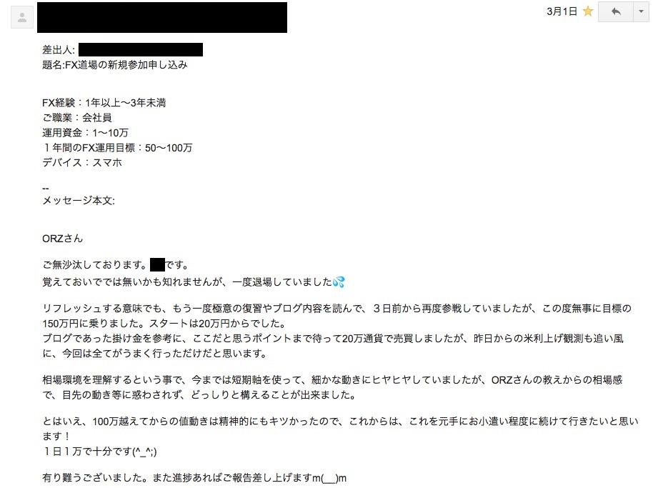 0301_fxdojo_mail_150million