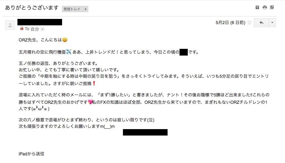 0502_mail_dojo