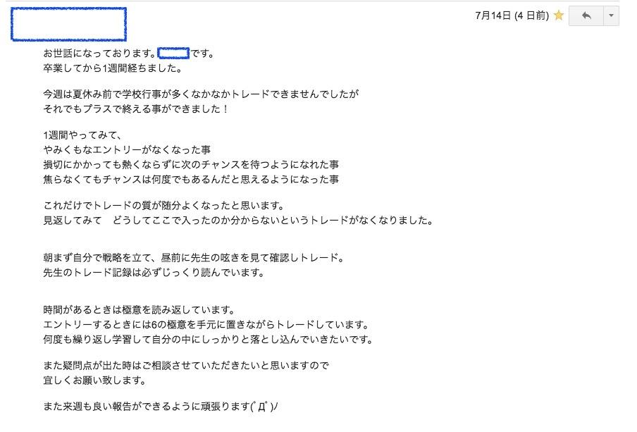 0718_mail_dojosei