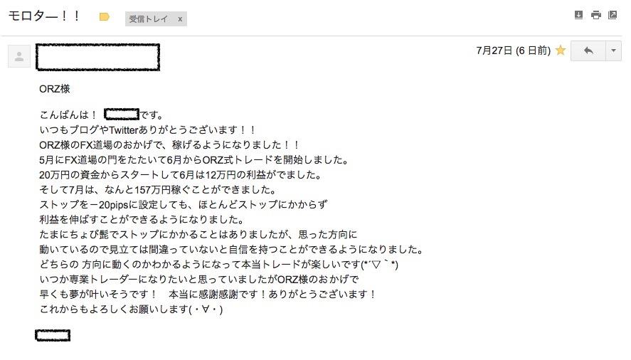 0727_mail_dojosei