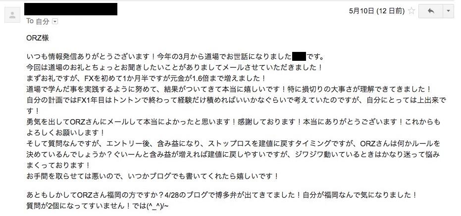 170510_dojo_mail