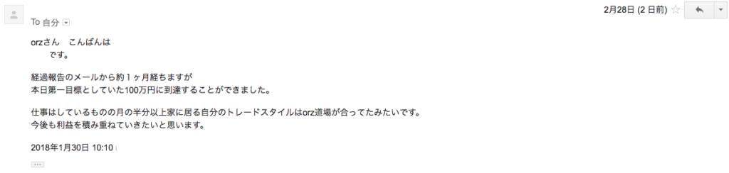 道場生さんからの報告メール