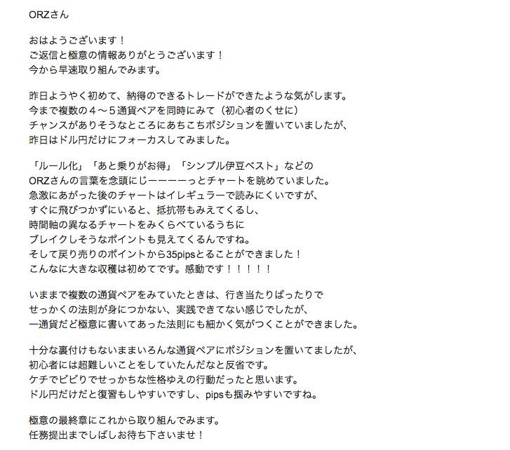 dojo_mail_0426