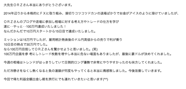 fx_dojo_0715