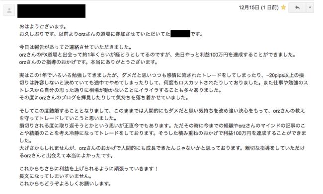 fxfojo_mail_1216