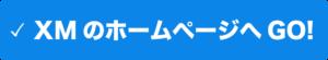XMのホームページバーナー