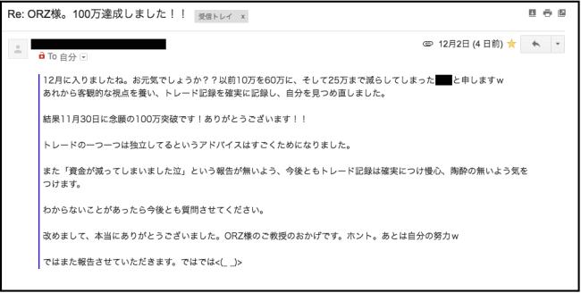 fx_blog_mail_1202