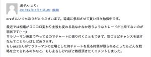 0224_comment_fxblog