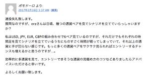 comment_0221_fx_blog