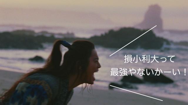 urachan-shout
