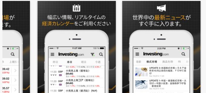 スマホアプリinvesting