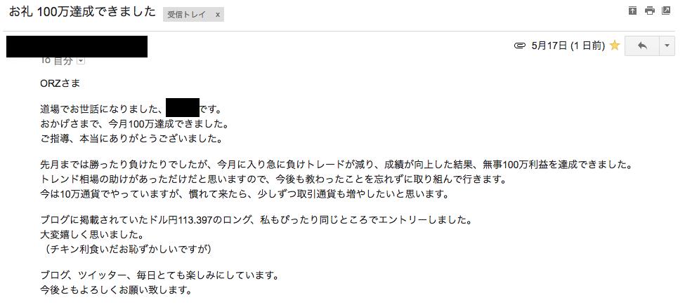 道場生さんのメール