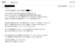 0630_dojosotugyousei_mail
