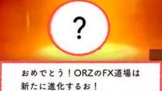 真・ORZのFX道場の超進化!新たな極意、作ります宣言(・∀・)