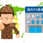 FXニートが物申す!!(`・ω・´)ゞ海外業者の評判ってどうなのYO?