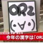 今年の漢字は「ORZ」!!2017年をブログと共に振り返ります(´ー`)