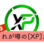 話題の草コイン「XP」とは?FXニートが潜入したよ(・∀・)