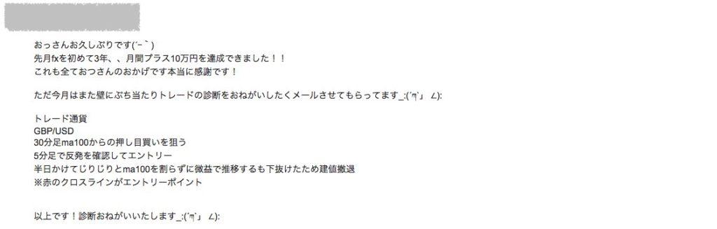 3月26日FX道場卒業生のメール