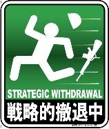 戦略的撤退