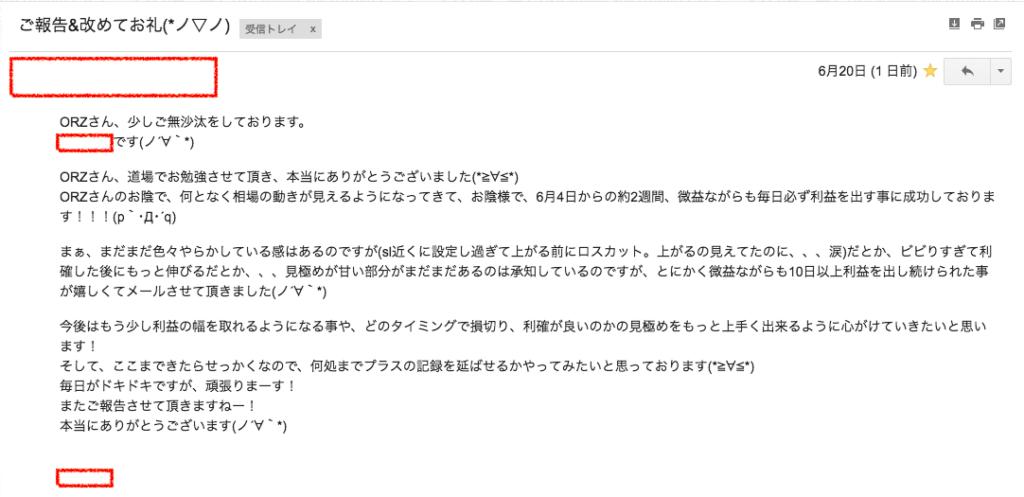 道場卒業生さんのメール文面