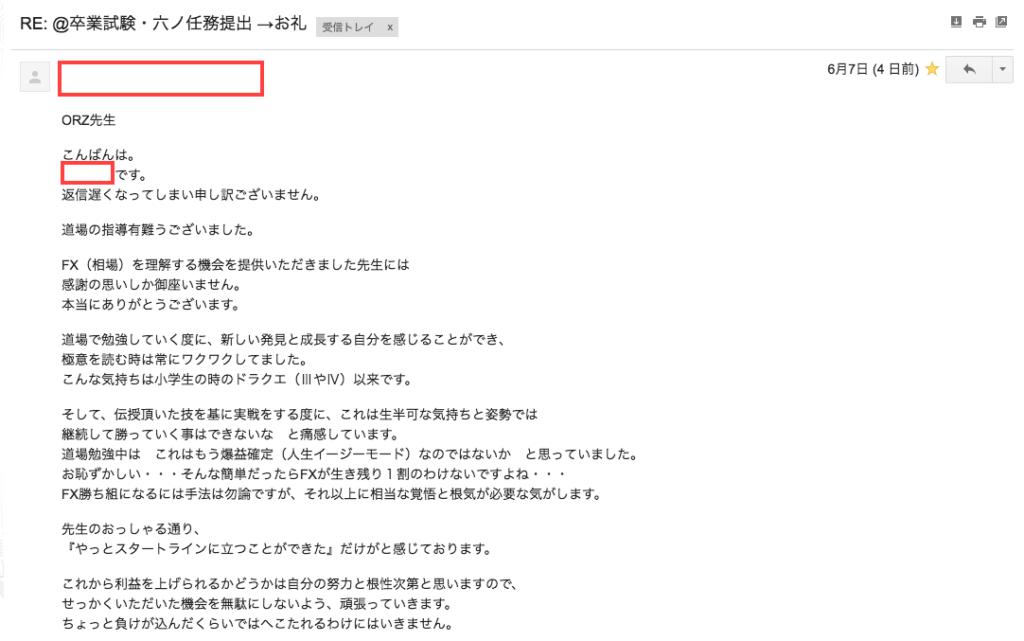 FX道場さんからのメール文面