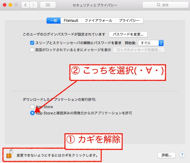 EasyWineが開けないときの設定変更方法