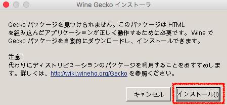 WineGeckoのインストーラー
