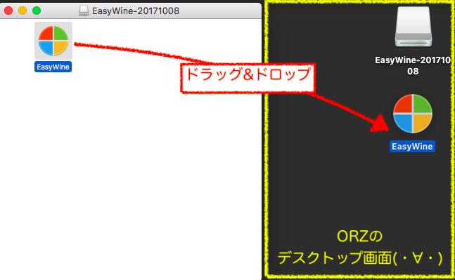 EasyWineをデスクトップにドラッグ&ドロップ