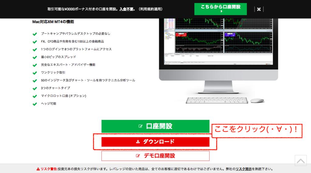XMのダウンロードページの画像