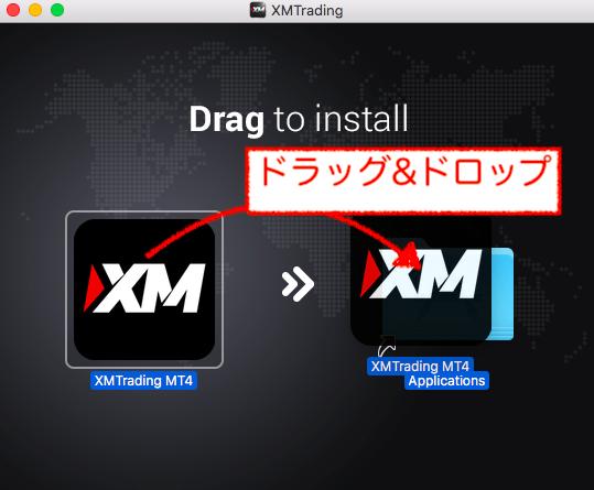 『XMTrading.dmg』を「アプリケーション」に移す画像