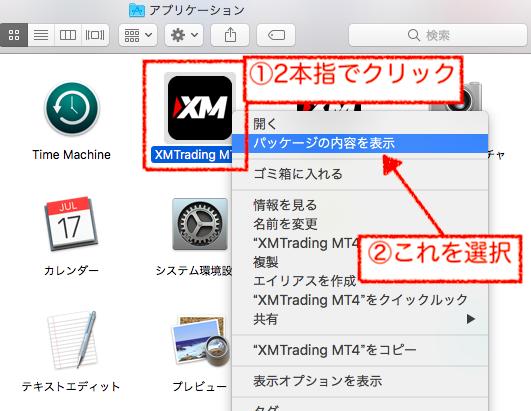 『XMTrading MT4』を2本指でタップし「パッケージの内容を表示」を選択
