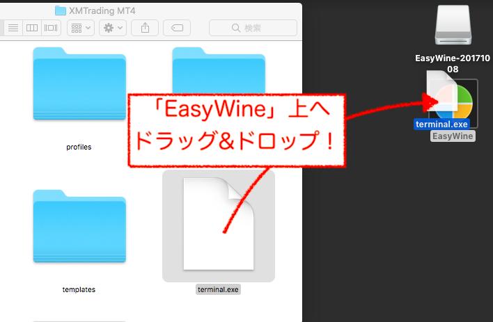 『terminal.exe』を『EasyWine』にドラッグ&ドロップする画像