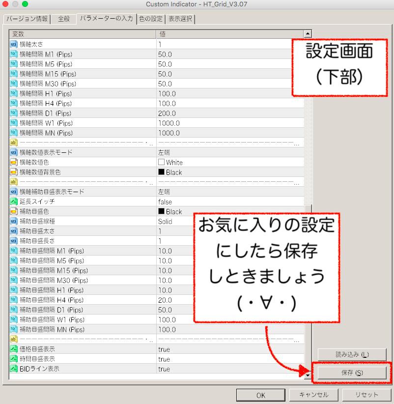 日本時間表示ツールの設定変更と保存2
