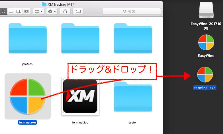 MT4のエイリアスをデスクトップにドラッグ&ドロップ