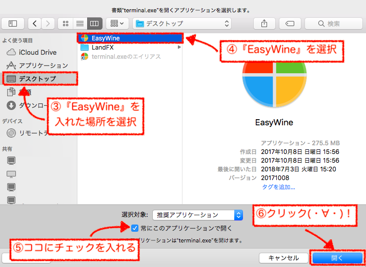 「terminal.exe」を「EasyWine」で開く方法2