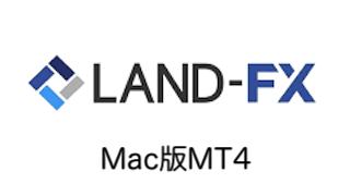 MacユーザーがLandFXのMT4を開く方法