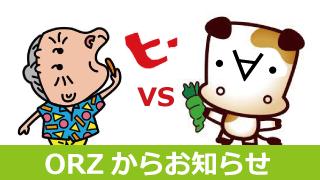 ORZからお知らせ&GBP/JPYでトレンド乗っかり報告!!