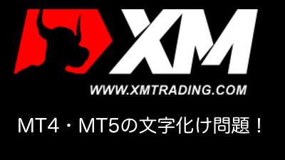MacでXMのMT4・MT5が文字化けする問題を解決