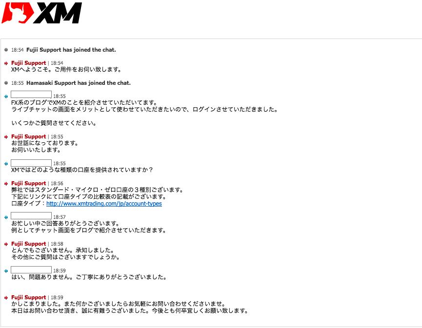 XMサポートの方とのチャット画面