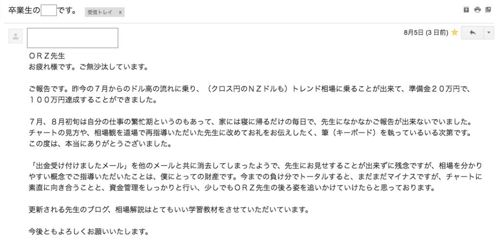 FX道場卒業生からの100万円報告メール