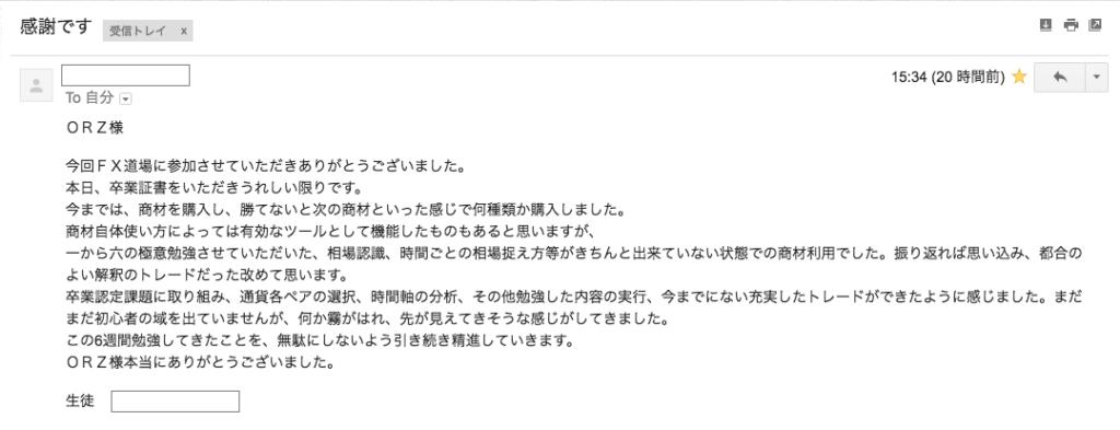 FX道場生からのメール
